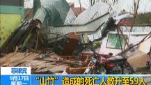 """台风""""山竹""""造成菲律宾59人死亡"""