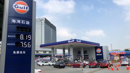 """""""搅局者""""海湾石油:低价只是开业促销,油价已恢复市场价"""