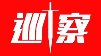 梅州第五轮县级交叉巡察全面铺开,13个单位党组织接受巡察
