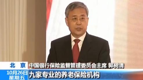银保监会主席:鼓励外资参与中国养老金业务