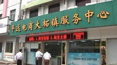 紫金县调研组到平远交流学习电商进农村综合示范工作