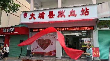 大埔县献血站正式启用!梅州实现全市各县区采血点全覆盖