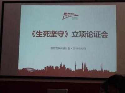 兴宁红色题材电影《生死坚守》立项论证会在京举行