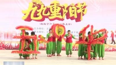 五华县举行2018年庆重阳老年人运动健身展示会