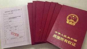 民生追踪丨兴宁拆迁户已陆续拿到不动产权证书