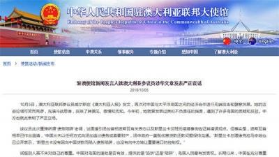 中国驻澳使馆驳斥澳议员对中国与太平洋岛国经济合作的攻击