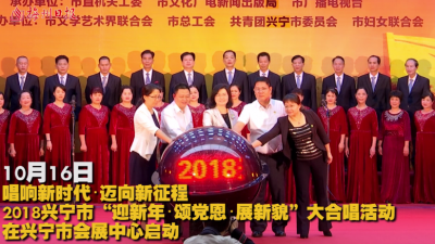 "V视频丨兴宁市启动""迎新年•颂党恩•展新貌""大合唱活动"