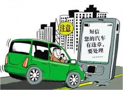 国庆出行节后收到异地交通违法短信?当心!这可能是诈骗