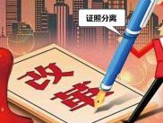 """以""""减证""""促""""简政"""",广东全面推开""""证照分离""""改革"""