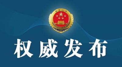 梅州市人民检察院依法对侯美昌决定逮捕