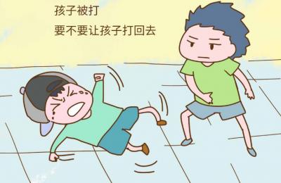 争鸣丨自家孩子被打,您支持他打回去吗?