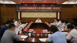 丰顺县委深化机构改革工作领导小组召开第一次会议部署改革工作