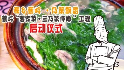 """直播丨寿乡蕉岭·及第飘香——蕉岭""""客家菜·三及第师傅""""工程启动仪式"""