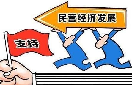 商务部:加强调查研究,制定落实方案,支持民营经济发展