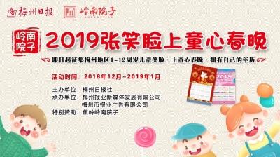 """""""岭南院子""""2019张笑脸上童心春晚照片征集"""