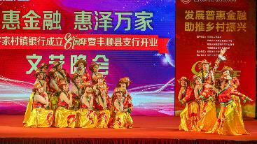 客家村镇银行成立8周年暨丰顺县支行开业文艺晚会举行