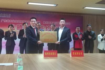 """助力梅州""""三农""""!省农担公司与梅州客商银行举行战略合作签约仪式"""