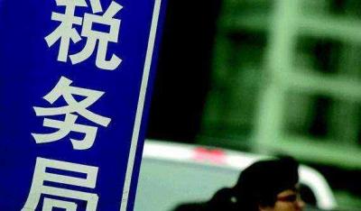税务总局:依法为经营困难的民企办理延期缴纳税款
