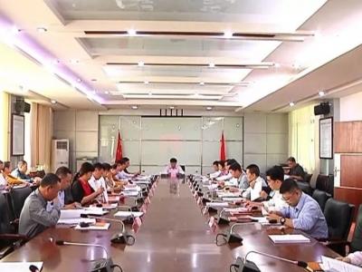 平远县委召开全面深化改革领导小组会议