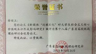 祝贺!嘉应学院教师获省高校统战理论研讨会优秀论文奖