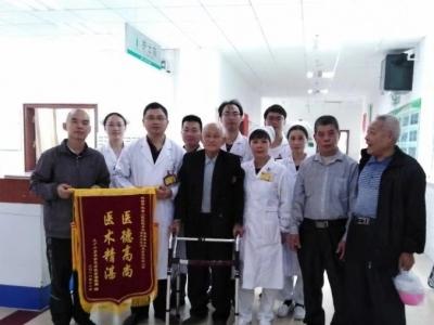 服!成功为96岁老人动手术,平远这医院可以