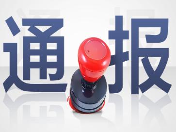 省纪委监委一周通报汇总:梅州5起典型问题被通报!