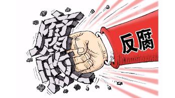 陕西省生态环境厅党组书记、厅长冯振东接受审查调查