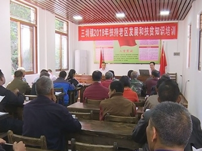 贫困户学电商!蕉岭三圳镇举办互联网电商培训