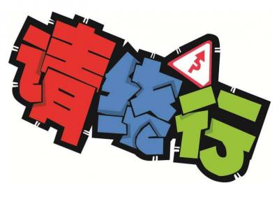 梅城仲元西路19日起全封闭施工3天,请注意绕行!