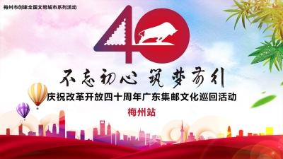 直播回顾丨梅州12个景区景点个性化邮票亮相!庆祝改革开放40周年广东集邮文化巡回活动(梅州站)开启