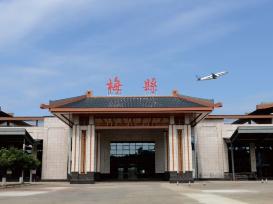 快收藏!梅县机场12月航班时刻表来啦