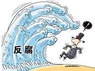 广东省广业集团有限公司原副总经理金涛严重违纪违法被双开