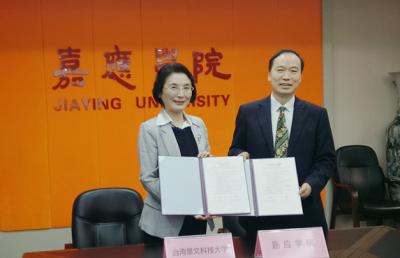 嘉应学院与台湾景文科技大学签署合作意向书