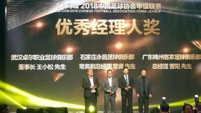 实至名归!2018中甲颁奖典礼在京举行 梅州客家荣获三项大奖