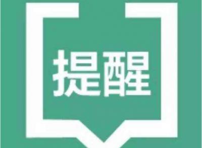 中国驻法使馆再发安全提醒,提醒中国公民谨慎出行