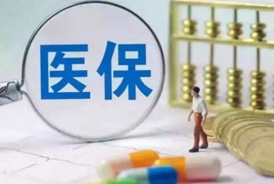 民生沟通丨关注广东税务可缴纳城乡医保