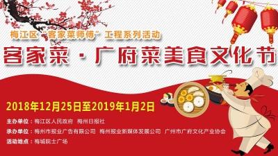 直播回顾丨客家菜˙广府菜美食文化节,今晚上菜,约么?