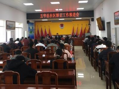五华县司法局召开社区矫正工作推进会