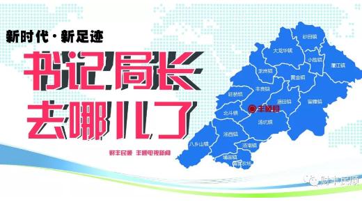 丰顺县各镇(场)党委书记和县直单位局长,一周都在忙啥?