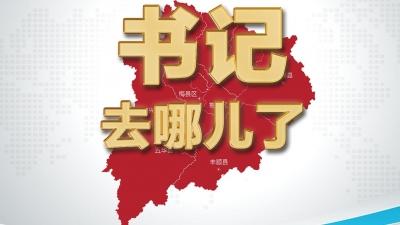 书记去哪儿|蕉岭县各镇党委书记这周在忙啥?
