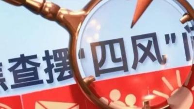 """元旦春节期间梅州开展纠""""四风""""暗访,反面典型一律曝光"""