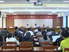 大埔:切实把保障农民工工资支付工作责任落实到位
