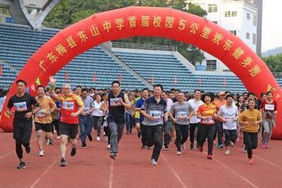 跑起来!东山中学举行首届校园5公里欢乐健身跑
