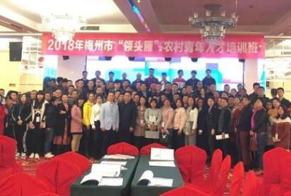 """200多名""""领头雁""""集中充电,梅州市农村青年人才培训班结业"""