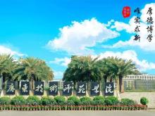 """广东技术师范学院更名""""大学"""",学生感慨终于考上了""""大学"""""""