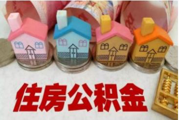 关注!梅州拟出新规规范住房公积金贷款及提取