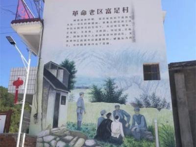 红色故事丨富足村:赓续红色血脉 振兴乡村建设