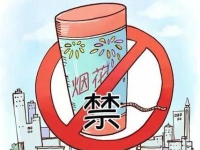 文明过春节,共营安全、干净的节日环境!梅县区严控烟花爆竹燃放