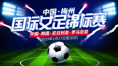 直播丨2019梅州五华女足四国赛第二战,中国vs尼日利亚