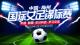 直播丨2019女足四国赛决赛:中国vs韩国
